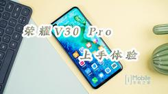 三千元档双模5G强机 荣耀V30 Pro上手体验