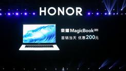 荣耀MagicBook 14&15系列强势来袭 售价3299元起