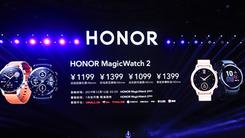 荣耀MagicWatch 2正式发布 搭载麒麟A1芯片 支持超级蓝牙