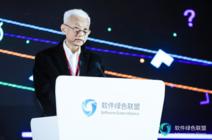2019软件绿色联盟开发者大会:构筑信息安全新长城