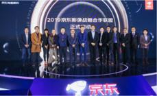 索尼 佳能尼康获年度合作伙伴奖 京东摄影金像奖高效赋能品牌商