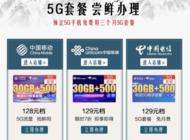 错过11.11不能错过11.30 京东新一轮5G手机大促来袭