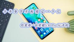 今年春节不再错过一个亿 你需要一台荣耀V30 Pro 5G手机