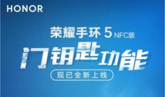 荣耀手环5 NFC版新增门钥匙功能 手环可刷门禁卡了