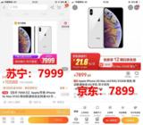 没有对比就没有伤害 京东iPhone XS Max击穿低价5999元全网最低