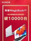 首销战绩实力惊人,荣耀MagicBook 14将于12月5日0点全网发售