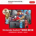 """国行版Nintendo Switch即将京东首发!网友瞬间捕获""""官方图片"""