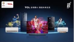 《全球化》篇登陆央视,看宝藏国牌TCL如何俘获全球芳心