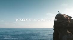 超长焦+人像 vivo X30三大拍照功能点曝光
