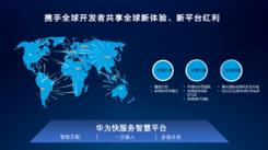 华为快服务智慧平台助力开发者海外服务推广