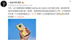 """一加7T金色版本""""曝光"""":追求更完美的手机配色"""