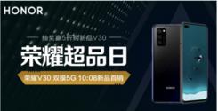 国美荣耀超品日 双模5G荣耀V30首销赢福利