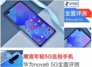 潮流年轻5G自拍手机 华为nova6 5G全面评测