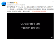 vivo X30将搭载应用分享功能,分享快乐真的不难