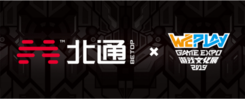 WePlay游戏文化展明日开展  北通宙斯现场再现新形态