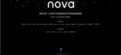 华为何刚nova6系列发布会公布26款老手机升级EMUI10进展