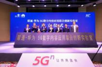 联通在线5G创新大会在南京召开 全面赋能5G数字内容应用创新