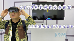 OPPO未来科技大会探馆 AR眼镜好玩屏下镜头炫酷