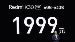 Redmi K30系列正式发布 5G手机价格重回1999