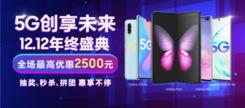 三星Galaxy Fold折叠屏手机体验非凡 双十二就买它!