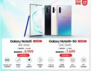 最高优惠600元+24期免息 年末就选三星Galaxy Note10系列