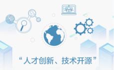首届中国开源科学软件创意大赛颁奖仪式在京举办