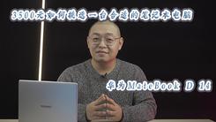 3500元如何挑选一台合适的笔记本电脑 华为MateBook D 14