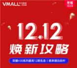 荣耀5G+智慧全场景 尽在华为商城双十二