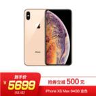 京东12.12定义iPhone新低价!比11.11便宜300元
