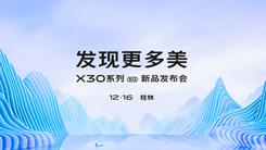 发现更多美 X30系列5G新品发布会