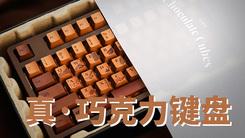 忍不住想咬一口的指尖甜品 黑爵AJAZZ巧克力机械键盘上手