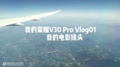稳如鸡头?神奇的电影镜头体验 荣耀V30 Pro Vlog养成记