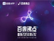 百度沸点完整榜单公布 重现2019中国记忆