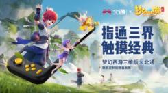 《梦幻西游三维版》全平台公测将至 强势推出联名定制版手柄