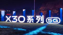 全系5G+最高60倍变焦 vivo X30 Pro现场上手
