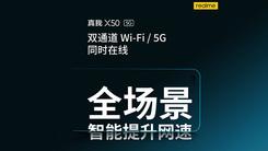 realme X50 5G宣布将支持5G/Wi-Fi双通道网络同时在线