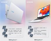 """荣耀MagicBook 14&15 """"大""""显身手 16G双通道超大内存强势来袭"""