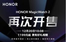 12月20日荣耀MagicWatch 2再次开启抢购,首销好评如潮