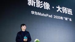 """华为""""双影展""""正式举行 华为MatePad Pro助力国漫"""