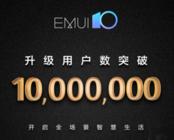 EMUI10升级用户破千万,开启全场景生态新蓝海