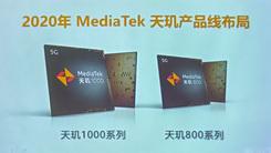 天玑1000首发花落OPPO 天玑800助力MTK加速5G全面布局