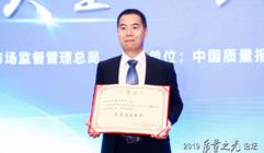 """人工智能企业再创佳绩 科大讯飞获评2019""""质量之光""""奖"""