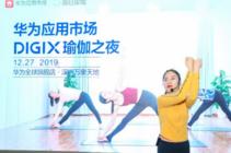 华为应用市场·DigiX瑜伽之夜,伴你领略瑜伽的美好