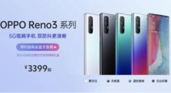 国美开启OPPO Reno3系列旗舰手机预售 新品预约享好礼
