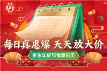 """爆款手机24期免息!京东年货节超级百亿补贴""""机""""会难得"""
