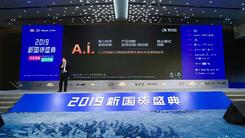 荣获新国货优秀品牌 科大讯飞消费者产品亮相2019新国货盛典