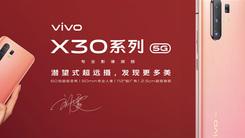 vivo X30系列5G 专业影像旗舰