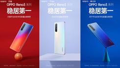 OPPO Reno3系列今日开售 首销成绩亮眼全平台制霸