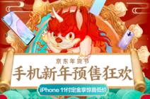 别怪我没告诉你 京东元旦狂欢iPhone 11付定金享惊喜低价!