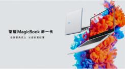 最高直降200元加赠包鼠,荣耀MagicBook 14&15系列新品火热开售